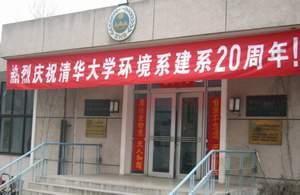 清华大学环境科学与工程系20周年